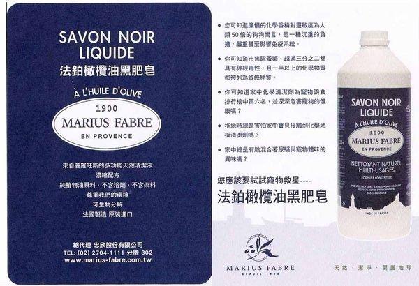 Publicité du savon noir Marius Fabre